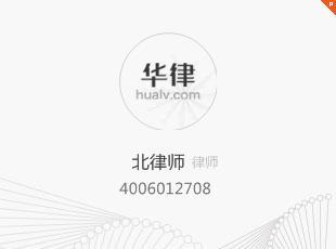 北京聯盈律師事務所律師
