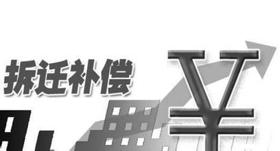 2014安徽拆迁政策有哪些