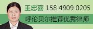 王忠喜律师