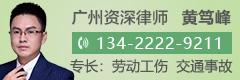 黄笃峰律师