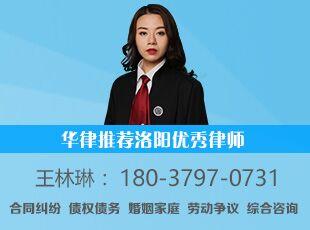 王林琳律師